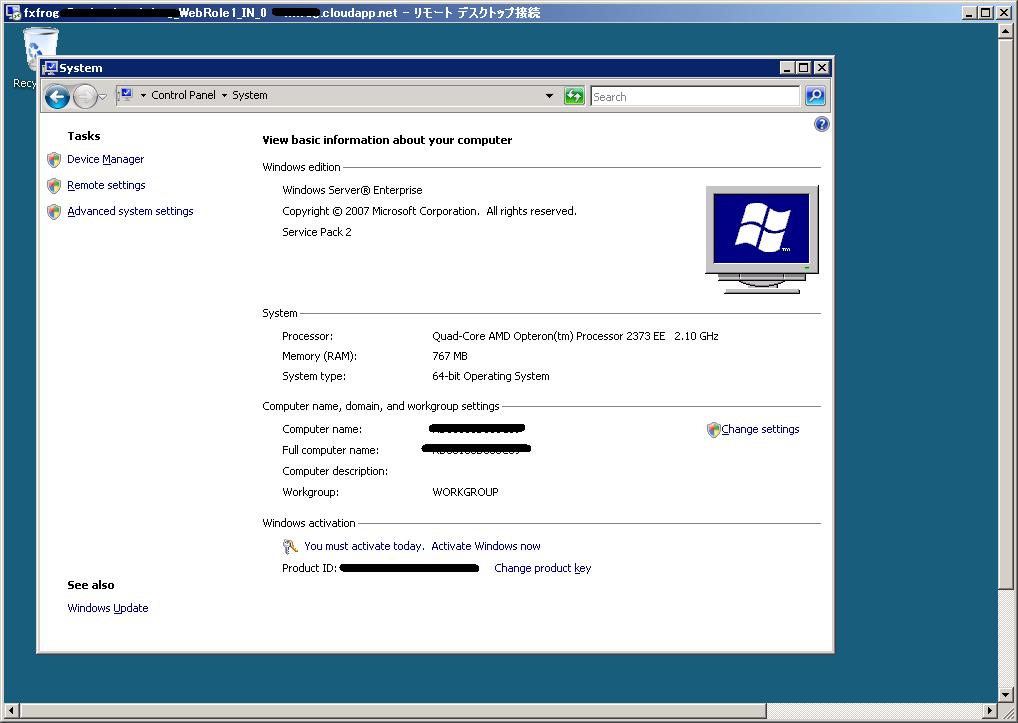 IT] Windows Azure RDS リモートデスクトップ利用(どの程度