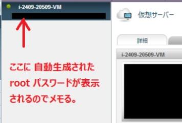Cloudn VMインスタンス パスワード