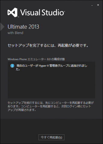 VS_Ultimate2013_with_Blend-2