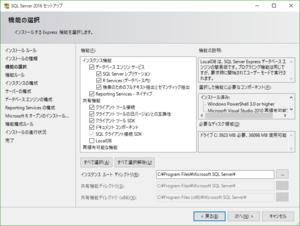 SQLSerer2016_インストールするExpress機能を選択