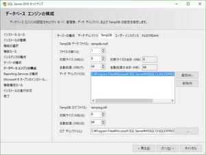 TempDB構成
