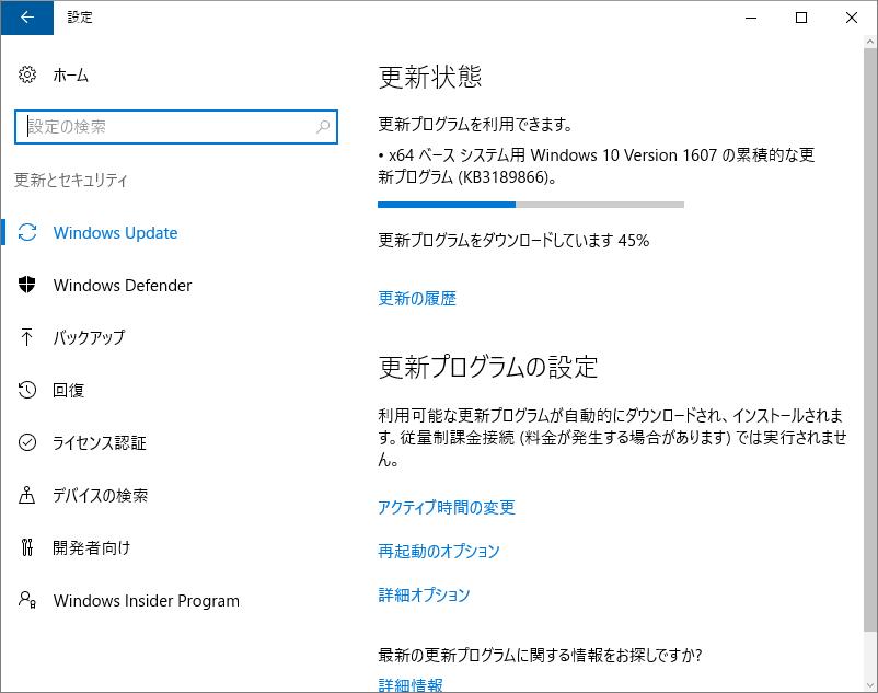 WindowsUpdate_Failed_20160915_KB3189866