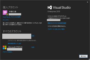 2016-11008_vs2015_license
