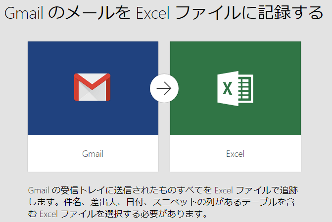 mail_Attached-file_into_Excel