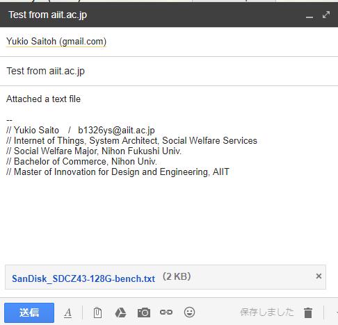 テストメールを別メアドから送信してみた