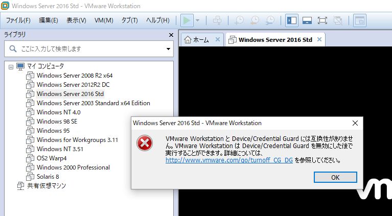 Device/Credential Guard には互換性がありません