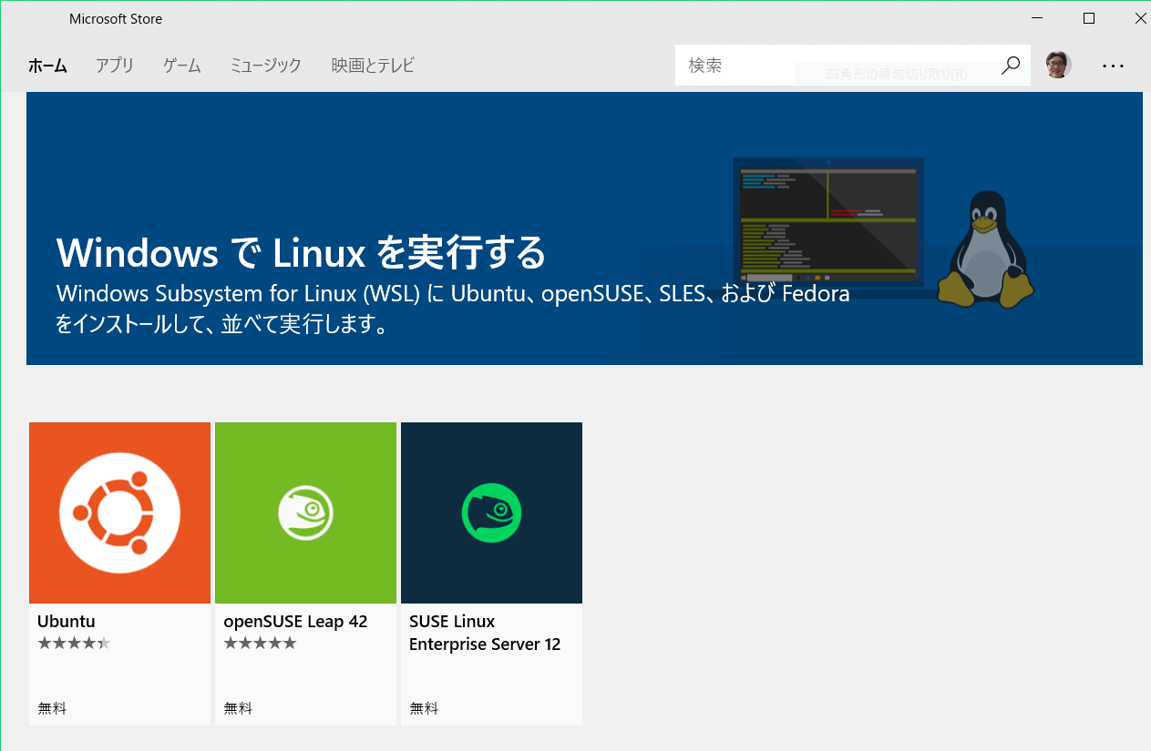 Linux_on_Windows10
