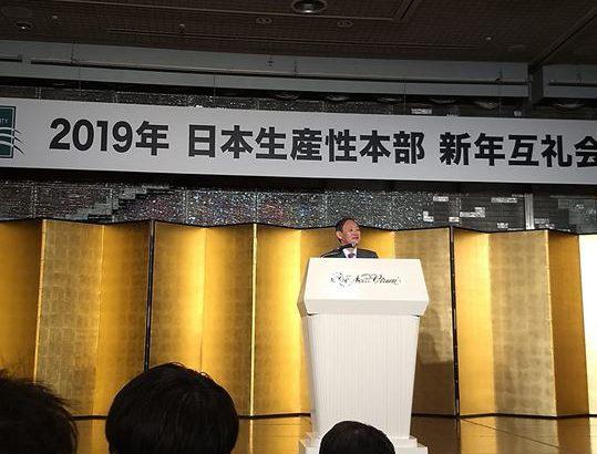 [活動] 日本生産性本部 新年互例会 H31 出席