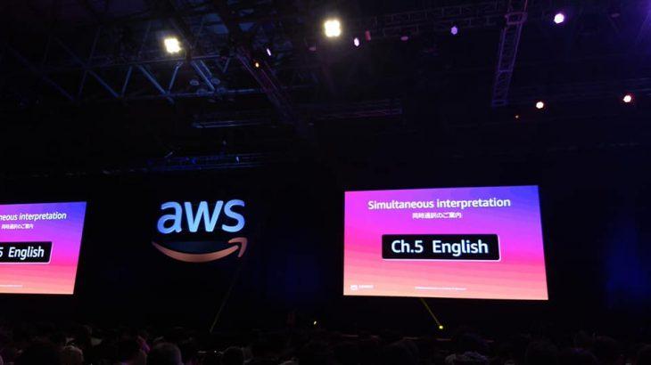 AWS Summit Tokyo 2019 基調講演(聴講所感)