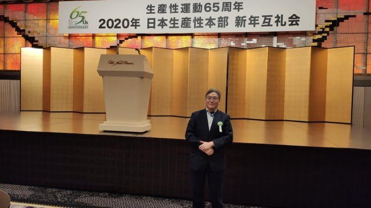 2020年 日本生産性本部 新年互礼会に出席しました。