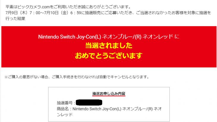 [狂騒] Nintendo Switch を定価で購入するまで