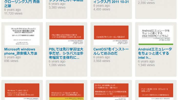 [Stat.] Slideshare 公開中のコンテンツ