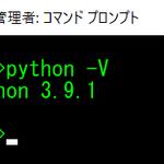 [ICT] Python 3.9.1 / Windows 64bit 版導入メモ