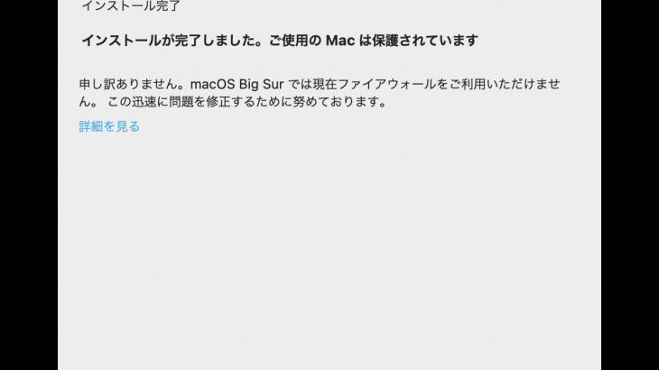 [ICT] MacOS Big sur で McAfee LiveSafe ダウンロード版入手+インストール完了